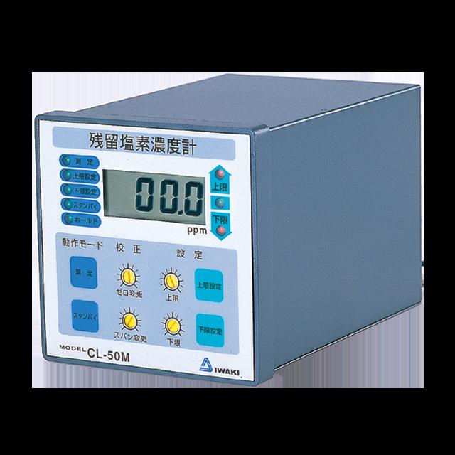 パネルタイプ中濃度用残留塩素濃度計 CL-50M
